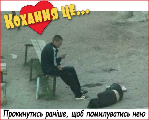 Кохання це... (Love is...)Прокинутись раніше, щоб помилуватись нею. Пацик сидить на лавці і курить. Біля нього лежить п'яна дівчина