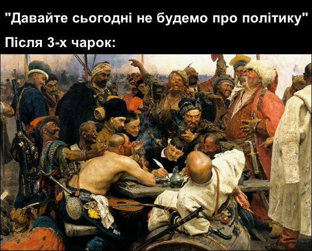 """""""Давайте сьогодні не будемо про політику""""  Після 3-х чарок: козаки пишуть листа турецькому султану"""