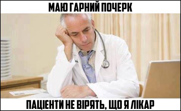 Лікар: - Маю гарний почерк. Пацієнти не вірять, що я лікар