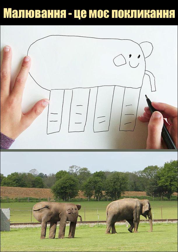 Малювання - це моє покликання. Дитячий малюнок слона і як би він виглядав в реальності
