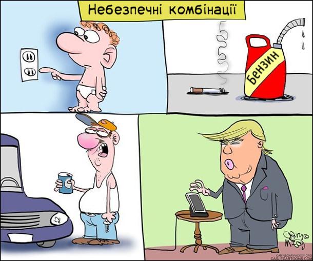 Небезпечні комбінації: малюк, що пхає руки до розетки; недопалок біля бензину; п'яний водій; Дональд Трамп, що тягне руку до смартфона (вочевидь, щоб щось написати в твіттері)