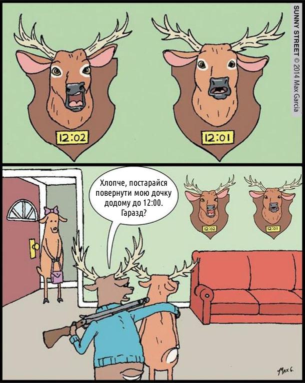 """Смішний комікс про оленів. На стіні висять голови оленів з підписами """"12:02"""" і """"12:01"""". Батько-олень каже до хлопця своєї дочки: - Хлопче, постарайся повернути мою дочку додому до 12:00. Гаразд?"""