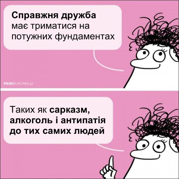 Пані Букова (Pani Bukowa): - Справжня дружба має триматися на потужних фундаментах. Таких як сарказм, алкоголь і антипатія до тих самих людей