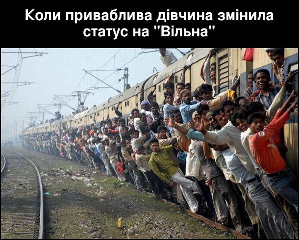 """Коли приваблива дівчина змінила статус на """"Вільна"""". На фото: Індійський потяг, забитий пасажирами. Деякі пасажири їдуть тримаючись за вагон ззовні"""