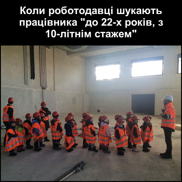 """Коли роботодавці шукають працівника """"до 22-х років, з 10-літнім стажем"""". На фото: діти в касках і робочих костюмах (можливо, на екскурсії на підприємстві)"""