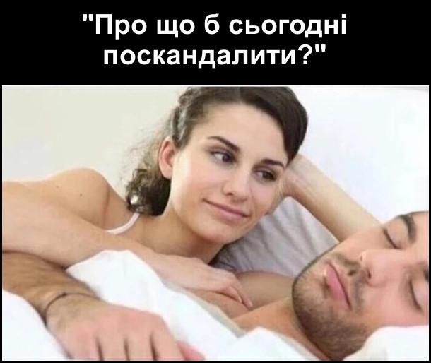 """Дружина прокинулась, мило поглядає на сплячого чоловіка і думає: """"Про що б сьогодні поскандалити?"""""""