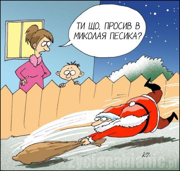 Святий Миколай насилу тримає мішок, в якому щось бігає. Мама з сином побачили це. Мама: - Ти що, просив в Миколая песика?