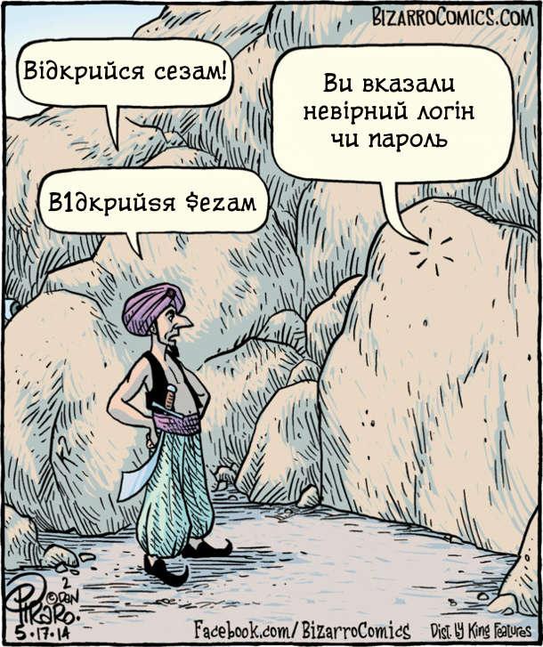 Алі-баба підійшов до гори: - Відкрийся сезам! Гора: - Ви вказали невірний логін чи пароль. Алі-баба: - В1дкрийsя $еzам