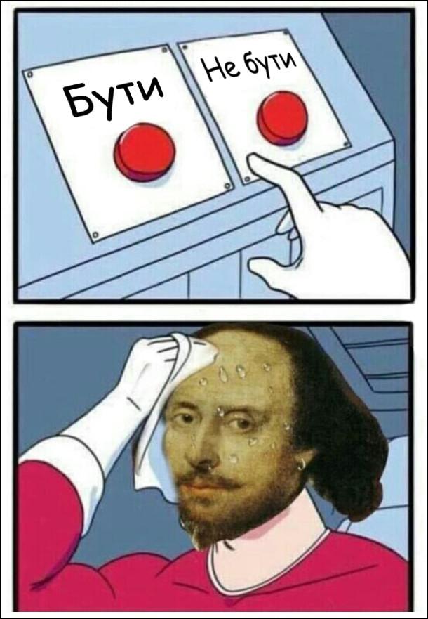 Дві кнопки: Бути і Не бути (як в творі про Гамлета). Шекспір хвилюється, яку кнопку вибрати.