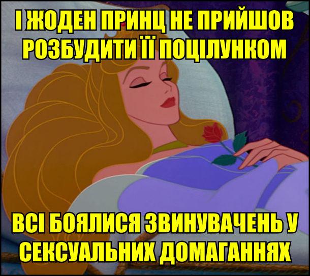 Спала спляча красуня і жоден принц не прийшов розбудити її поцілунком - всі боялися звинувачень у сексуальних домаганнях
