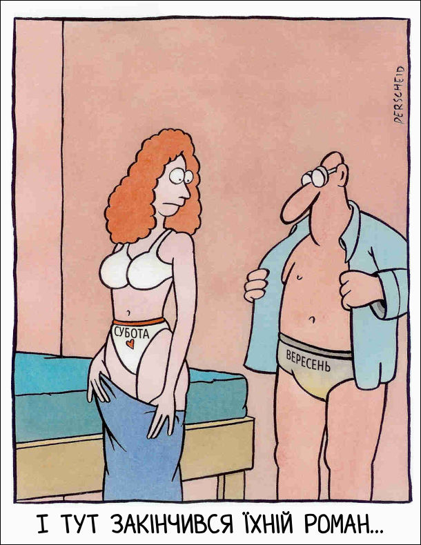 """Смішний малюнок про труси. Коханці роздягаються, щоб лягти в ліжко. В жінки на трусиках написано """"Субота"""". Жінка з жахом побачила, що в чоловіка на трусах надпис """"Вересень"""". І тут закінчився їхній роман"""