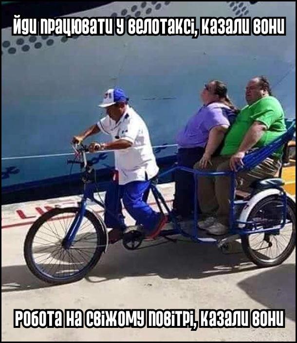 Йди працювати у велотаксі, казали вони. Робота на свіжому повітрі, казали вони. Маленький чоловік везе двох гладкий туристів на велотаксі (велорикша)