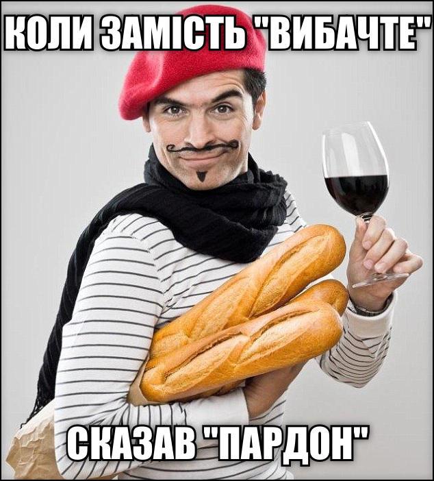 """Коли замість """"вибачте"""" сказав """"пардон"""". Типовий образ француза: в береті, з шарфом, в руках багети і келих вина"""