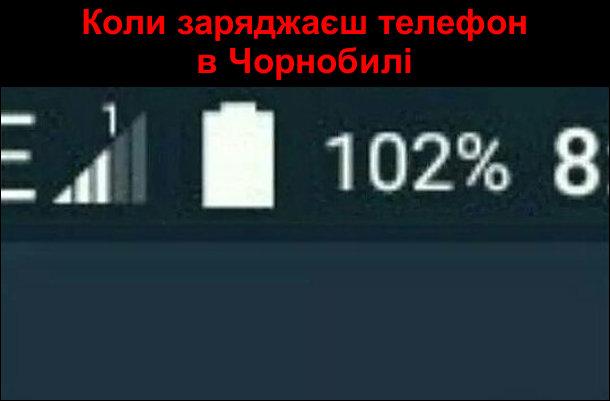 Коли заряджаєш телефон в Чорнобилі. Вівень заряду показує 102%