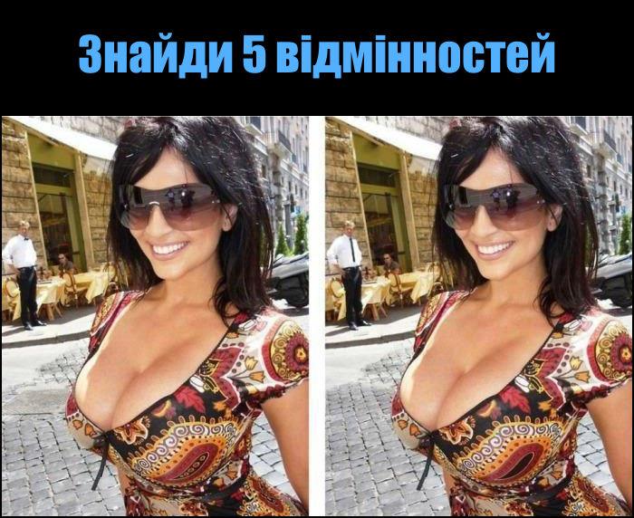 Знайди 5 відмінностей. Два фото з грудастою дівчиною