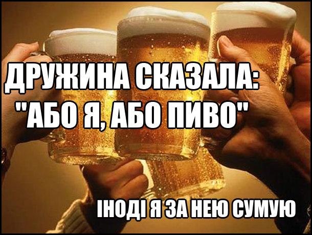 """Лружина сказала: """"Або я, або пиво"""". Іноді я за нею сумую"""