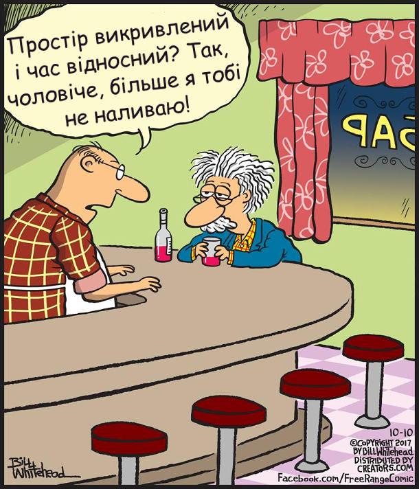 Сидить Альберт Ейнштейн у барі, п'є і бурмотить щось своє. Бармен почув і каже: - Простір викривлений і час відносний? Так, чоловіче, більше я тобі не наливаю!