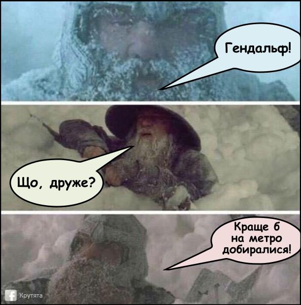 Жарт, прикол про хуртовину. Мем про заметіль, сніг. Гендальф і Гімлі йдуть крісь сніжні замети- Гендальф! - Що, друже?  - Краще б на метро добиралися