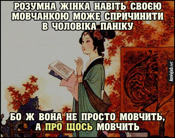 Китайська мудрість. Розумна жінка навіть своєю мовчанкою може спричинити в чоловіка паніку, бо ж вона не просто мовчить, а про щось мовчить