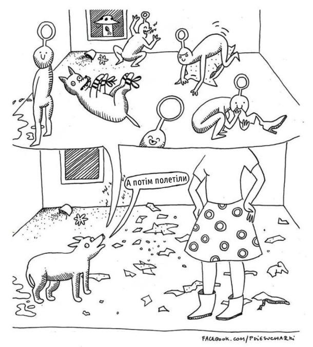 Смішний малюнок про собаку. Пес наробив шкоди в кімнаті: насцяв , розбив вазона, погриз шпалери, кохався з подушкою. Коли прийшла господиня, він сказав, що то прилетіли іншопланетяни, його зв'язали, зробили гармидер, а потім полетіли