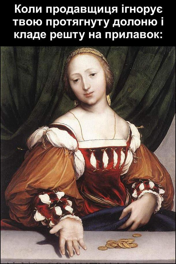 """Жарт про мистецтво. Картина Ганса Гольбейна молодшого """"Лаіс з Коринфа"""". Коли продавщиця ігнорує твою протягнуту долоню і кладе решту на прилавок"""