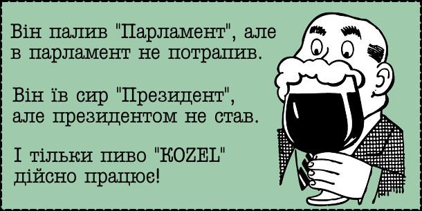 """Анекдот про бренди. Він палив """"Парламент"""", але в парламент не потрапив. Він їв сир """"Президент"""", але президентом не став. І тільки пиво """"KOZEL"""" дійсно працює!"""