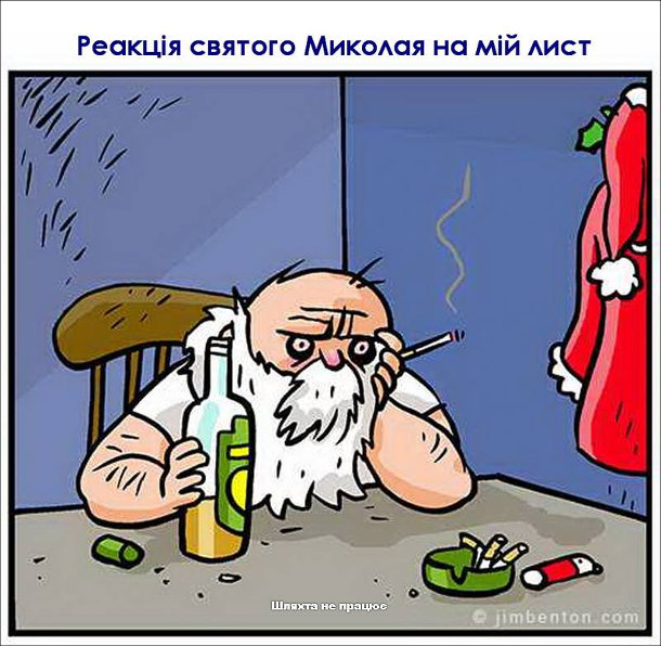 Реакція святого Миколая на мій лист. Сидить з цигаркою і пляшкою алкоголю
