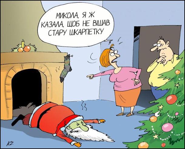 На Різдво чоловік повісив шкарпетку для подарунка. Санта втратив свідомість. Дружина до чоловіка: - Микола, я ж казала, щоб не вішав стару шкарпетку