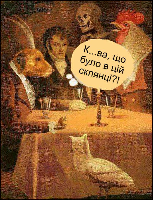 За столом сидять кіт з пташиним тілом, півень, скелет, пес з рогами ф соловік. Курва, що було в цій склянці. Якість галюни