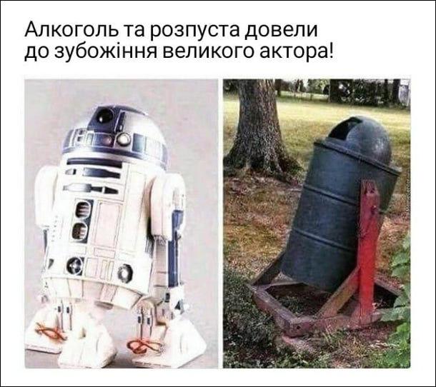 Алкоголь та розпуста довели до зубожіння великого актора! На першому фото дроїд R2-D2 із Зоряних воєн, на другому фото - смітник, схожий на R2-D2