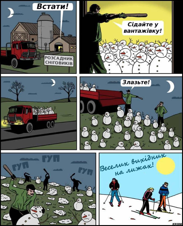 В розсадник сніговиків прийшли люди з битами і гукають до сніговиків: - Встати! Сідайте у вантажівку! Потім повезли сніговиків в гори: - Злазьте! згрузили їх і почали лупцювати битами: - Гуп, гуп, гуп. Аж поки не перетворили їх на сніг. Веселих вихідних на лижах!