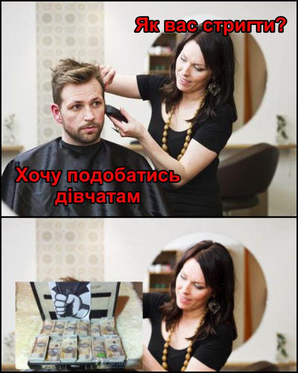 """Яка зачіска подобається дівчатам. В перукарні. Перукар: - Як вас стригти? Клієнт: - Хочу подобатись дівчатам. Перукар зробила стрижку """""""