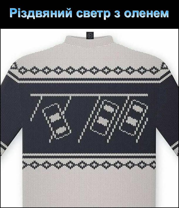 Різдвяний светр з оленем - на светрі візерунок у вигляді парковки, де один з автомобілів припаркувався поперек