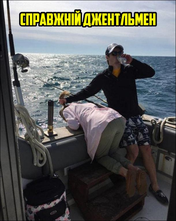 Коли в дівчини морська хвороба, справжній джентльмен тримає її за коси, поки вона блює, а іншою рукою тримає бляшанку пива і п'є.