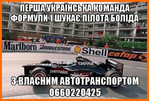 Смішне оголошення: Перша українська команда Формули 1 шукає пілота боліда з власним автотранспортом. Телефон: 0660220425