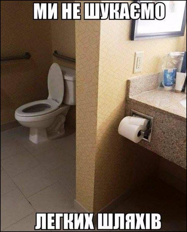 Ми не шукаємо легких шляхів. Унітаз в одній кімнаті, а туалетний папір - в іншій