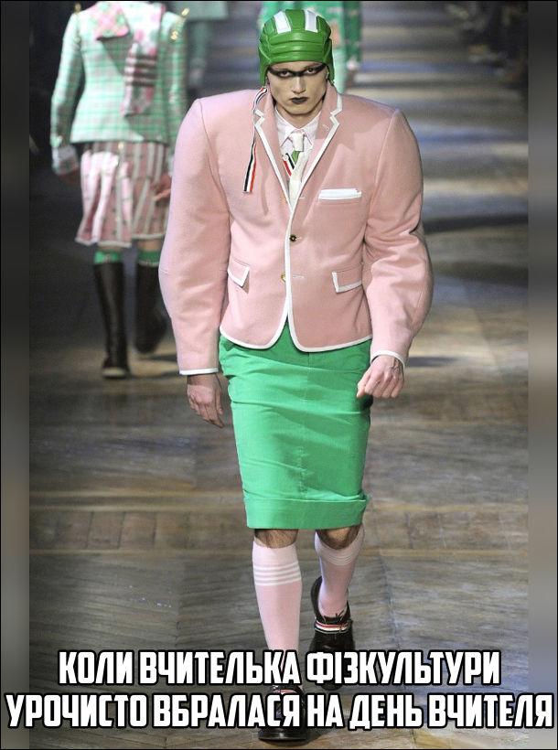 Коли вчителька фізкультури урочисто вбралася на день вчителя. Смішна мода.  Фото з показу моделей чоловічого одягу: хлопець одягнений в зелену спідницю і рожевий жакет