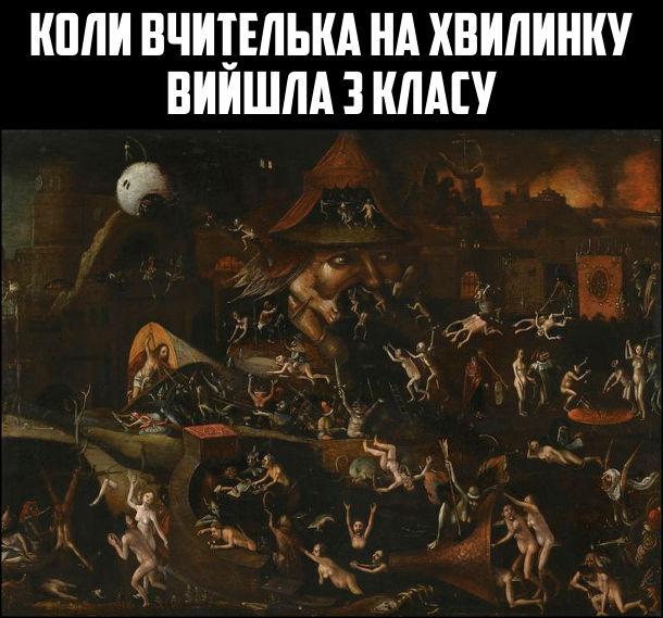 """Коли вчителька на хвилинку вийшла з класу. Картика Ієронімуса Босха """"Зішестя Христа в пекло"""""""