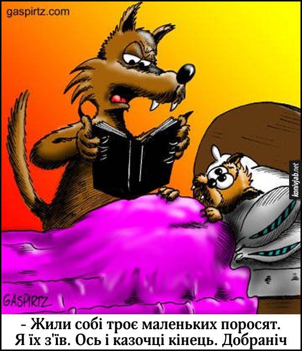 """Смішний малюнок Вовк і вовченя. Батько-вовк читає вовченяті на ніч казку """"Троє поросят"""": - Жили собі троє маленьких поросят. Я їх з'їв. Ось і казочці кінець. Добраніч"""