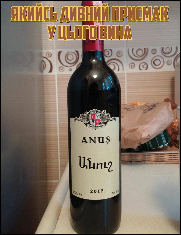 Турецьке вино Anus. Якийсь дивний присмак у цього вина