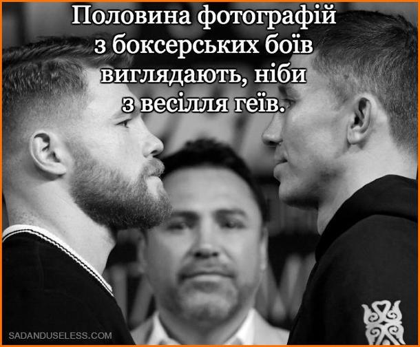 Половина фотографій з боксерських боїв виглядають, ніби з весілля геїв. На фото: Дуель поглядів на зважуванні