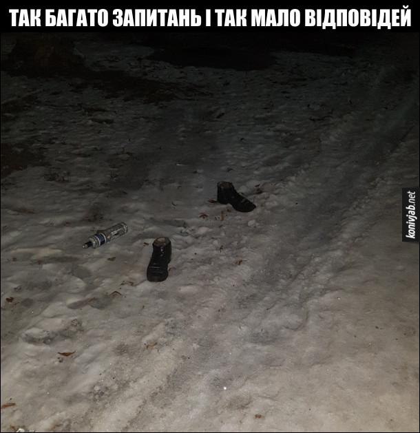 Смішне фото про алкоголь. На снігу стоять черевики і лежить порожня пляшка з горілки. Так багато запитань і так мало відповідей