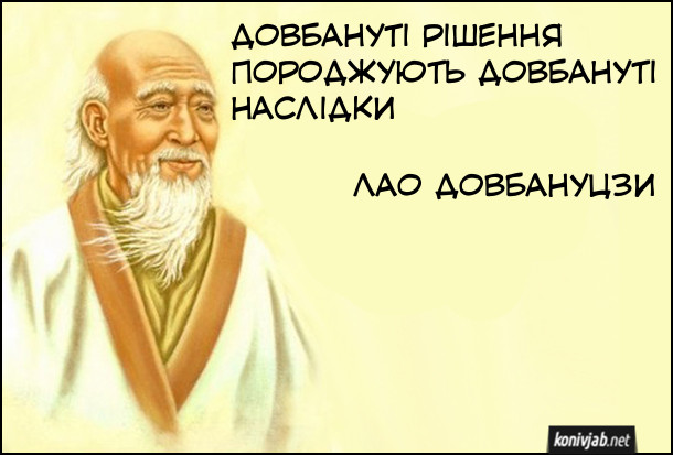 Смішна китайська мудрість. Довбануті рішення породжують довбануті наслідки. Лао Довбануцзи