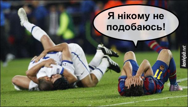 Футбольний гумор. На полі двоє футболістів лежать і обіймаються (мабуть святкують гол). Гравець іншої команди лежить на траві і закрив обличчя долонями: - Я нікому не подобаюсь!