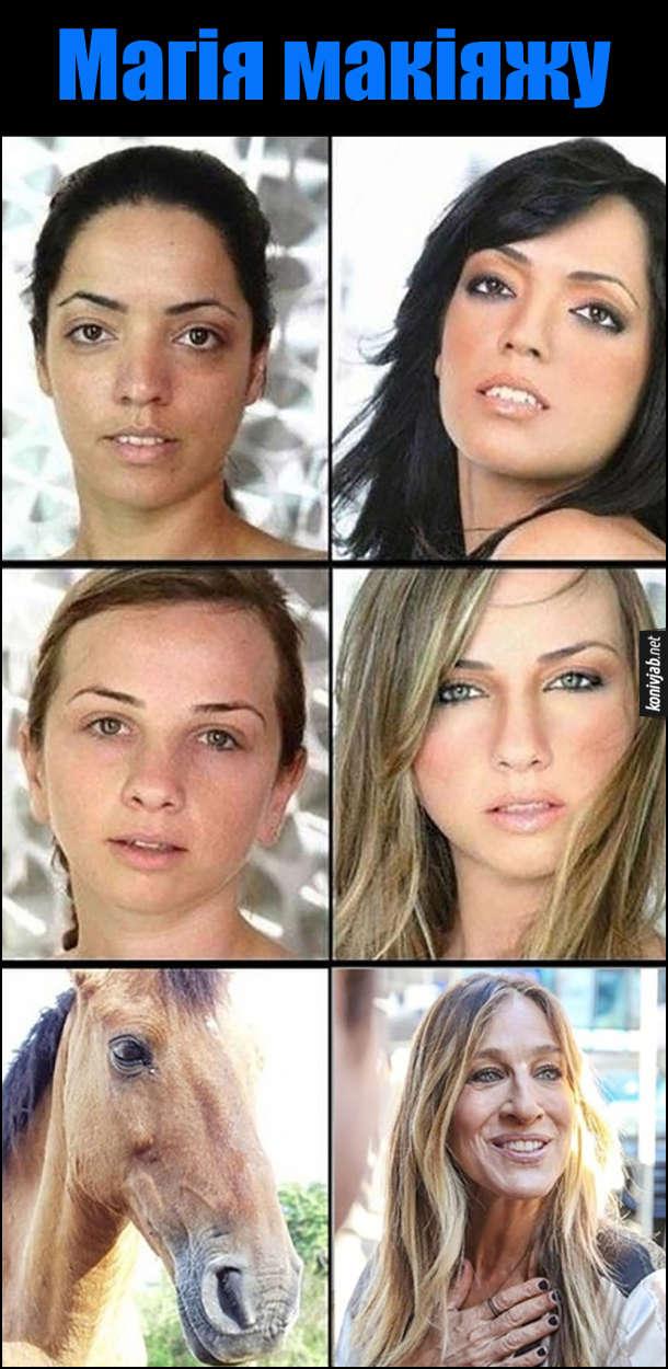 Магія макіяжу. Дівчата до і після макіяжу. До макіяжу - кобила, після макіяжу - Сара Джесіка Паркер