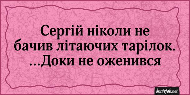 Анекдот про літаючі тарілки. Сергій ніколи не бачив літаючих тарілок. ...Доки не оженився
