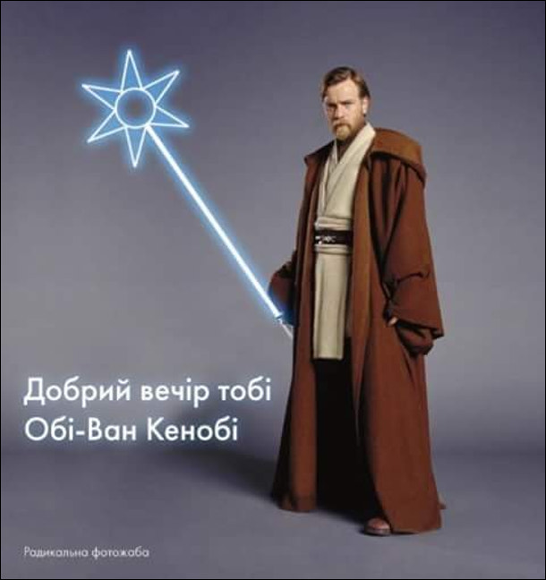 Смішна пісня, віршик. Добрий вечір тобі, Обі-Ван Кенобі. Прикол Зоряні війни