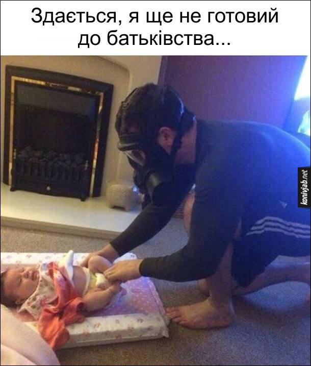 Чоловік в протигазі змінює немовляті підгузка: - Здається, я ще не готовий до батьківства...