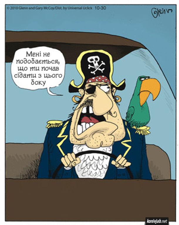 Смішний малюнок. В автомобілі їде одноокий пірат, а в нього на плечі, з того боку де є око, сидить папуга. Пірат: - Мені не подобається, що ти почав сідати з цього боку