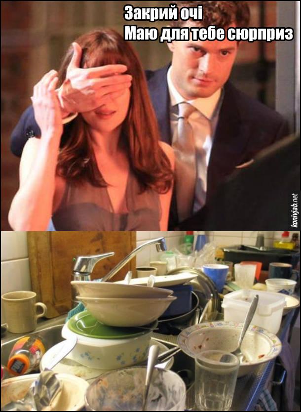 Прикол про брудний посуд. Чоловік закрив жінці долонею очі і каже: - Закрий очі. Маю для тебе сюрприз. Завів до кухні видкрив їй очі і показав гору немитого посуду